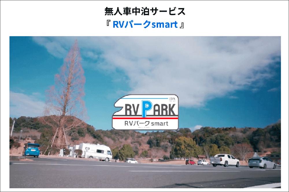 「RVパークsmart」Webサイト