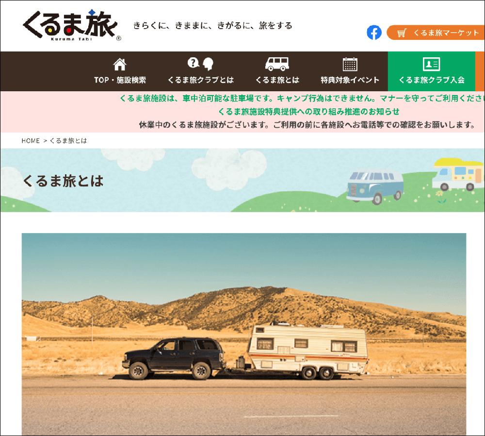 くるま旅クラブの公式サイト「くるま旅」