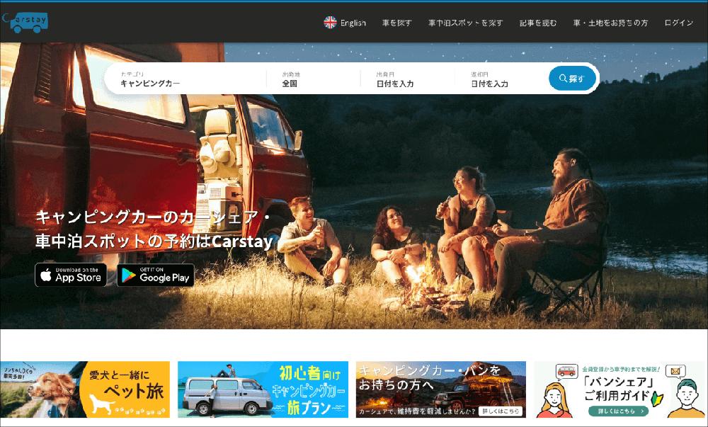 「Carstay(カーステイ)」Webサイト