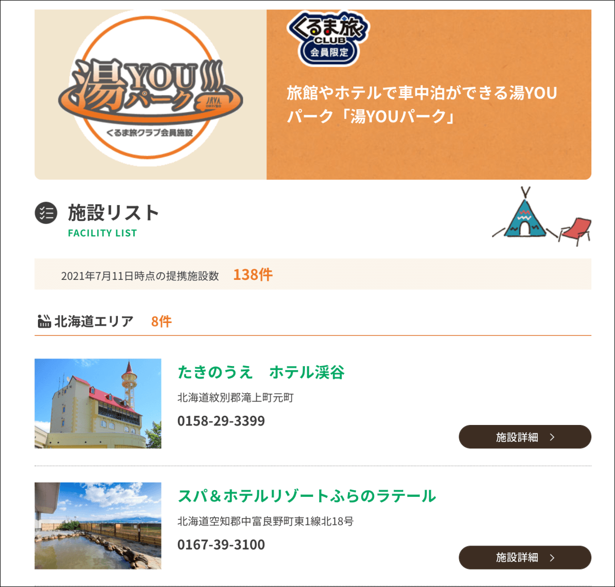 くるま旅クラブ公式サイト「くるま旅」内の「湯YOUパークのご案内」ページ