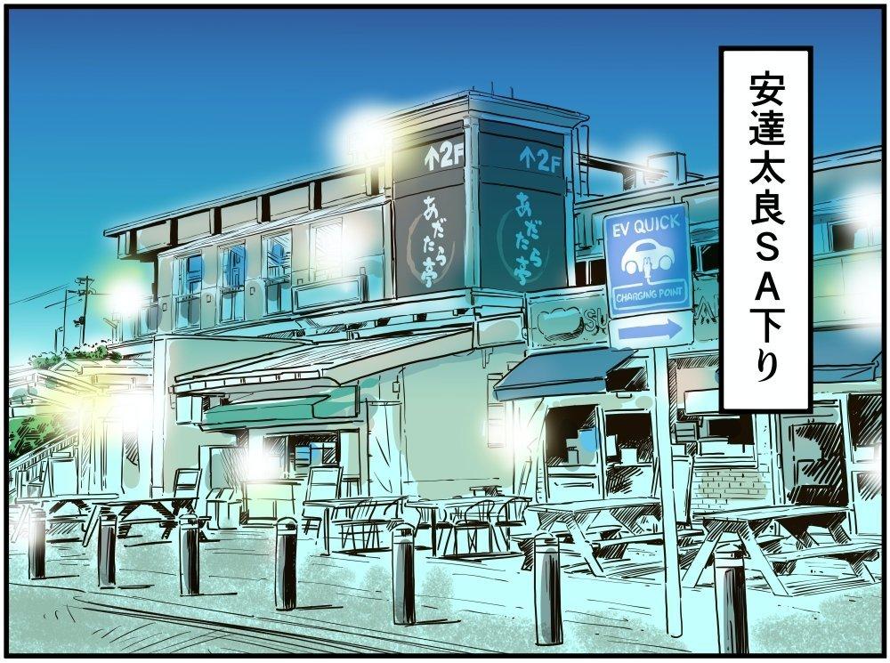 東北自動車道・安達太良SA(下り)の外観イラスト
