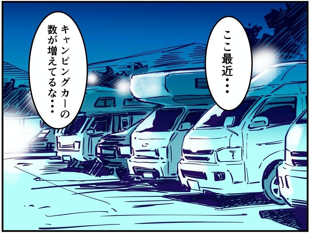 東北自動車道・安達太良SA(下り)の駐車場に停まっているキャンピングカーのイラスト