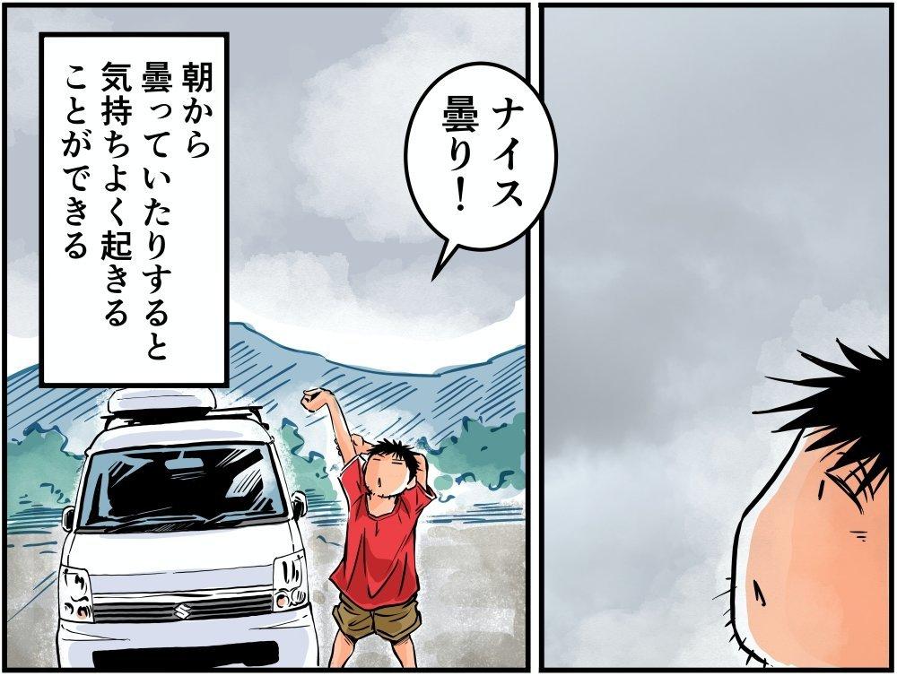 曇り空を喜ぶ車中泊漫画家・井上いちろうさんのイラスト