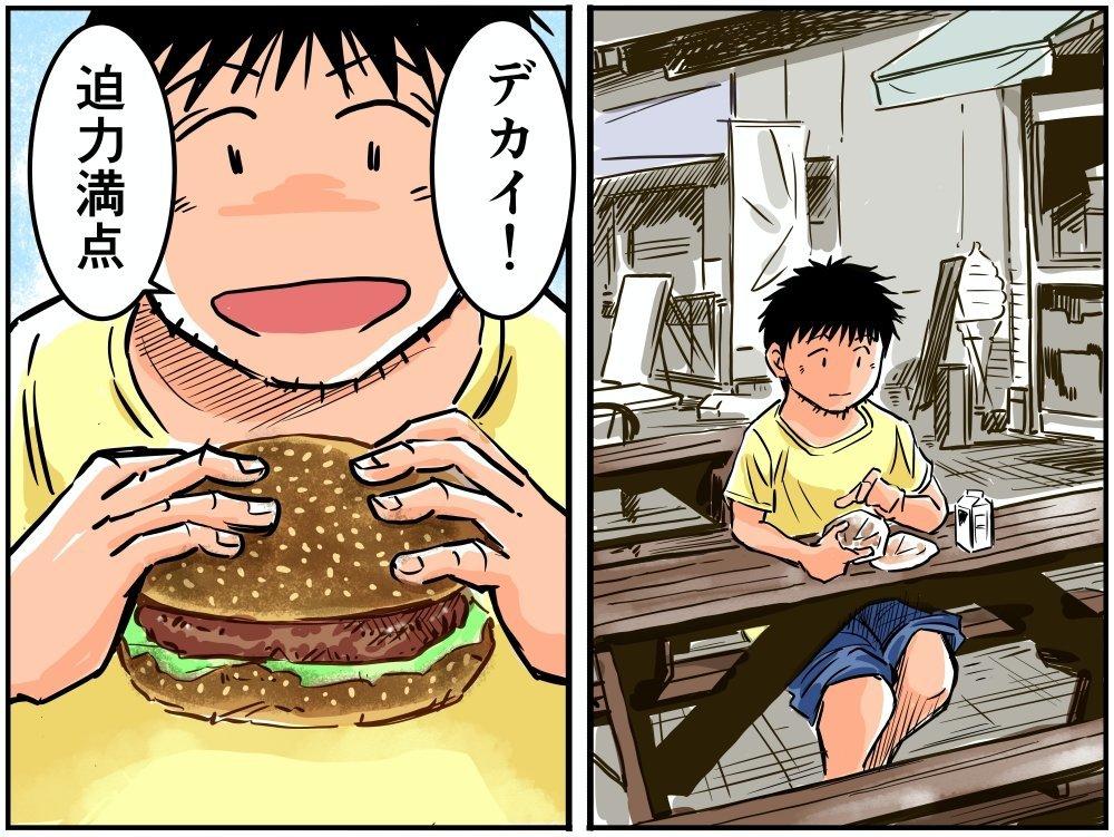 東北自動車道・安達太良SA(下り)の伊達鶏しょうゆカツバーガーを食べる車中泊漫画家・井上さんのイラスト