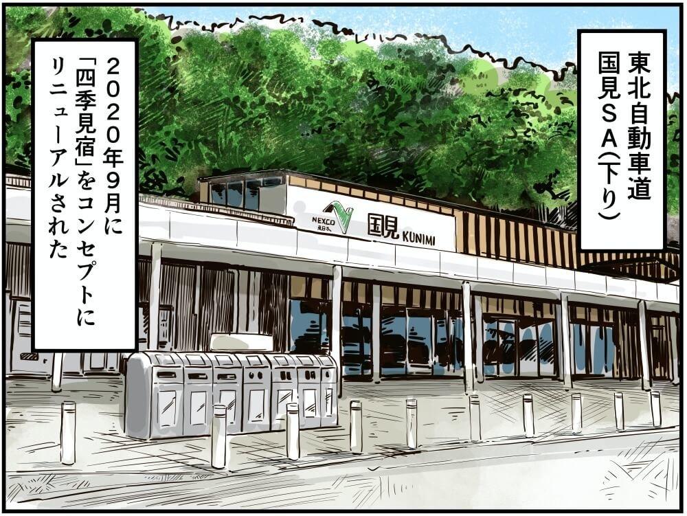 東北自動車道・国見SA(下り)の外観イラスト