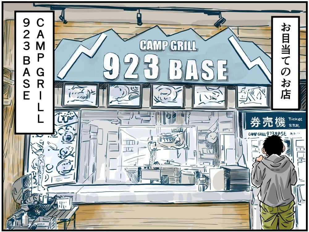 東北自動車道・国見SA(下り)にあるCAMP GRILL 923 BASEの外観イラスト