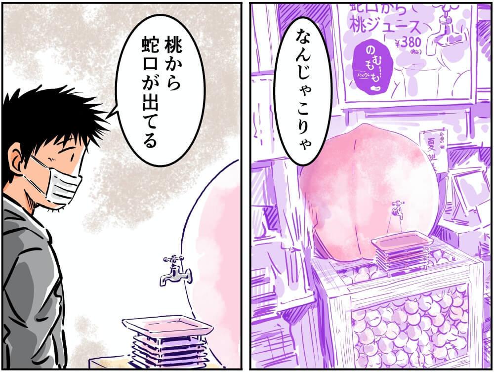 Sweets monmoの蛇口からももジュースを発見する車中泊漫画家・井上いちろうさんのイラスト