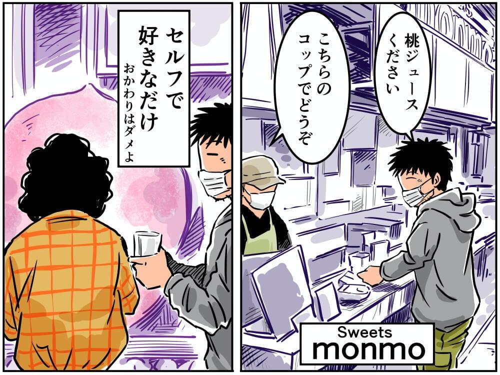 Sweets monmoの蛇口からももジュースを購入する車中泊漫画家・井上いちろうさんのイラスト