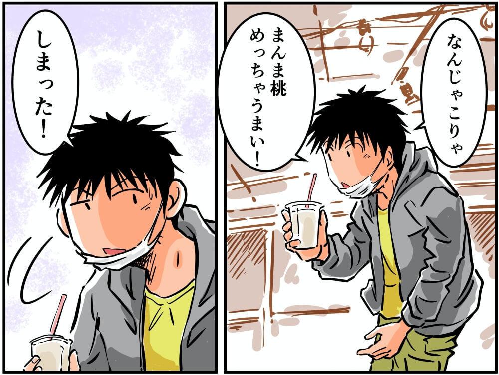 Sweets monmoの蛇口からももジュースを飲む車中泊漫画家・井上いちろうさんのイラスト