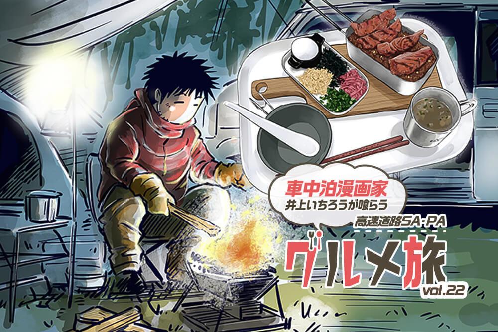 スペシャル牛タンパワー丼と車中泊漫画家・井上いちろうさん