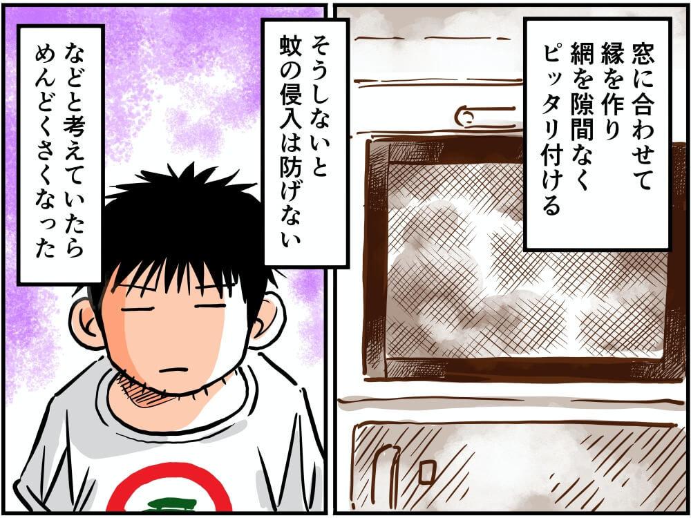 スズキ・エブリイの車内で悩む車中泊漫画家・井上いちろうさんのイラスト