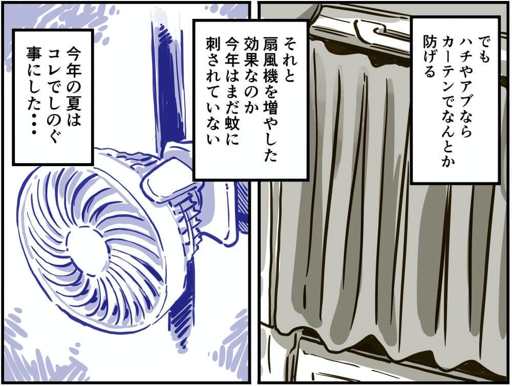 スズキ・エブリイ車内のカーテンと扇風機のイラスト