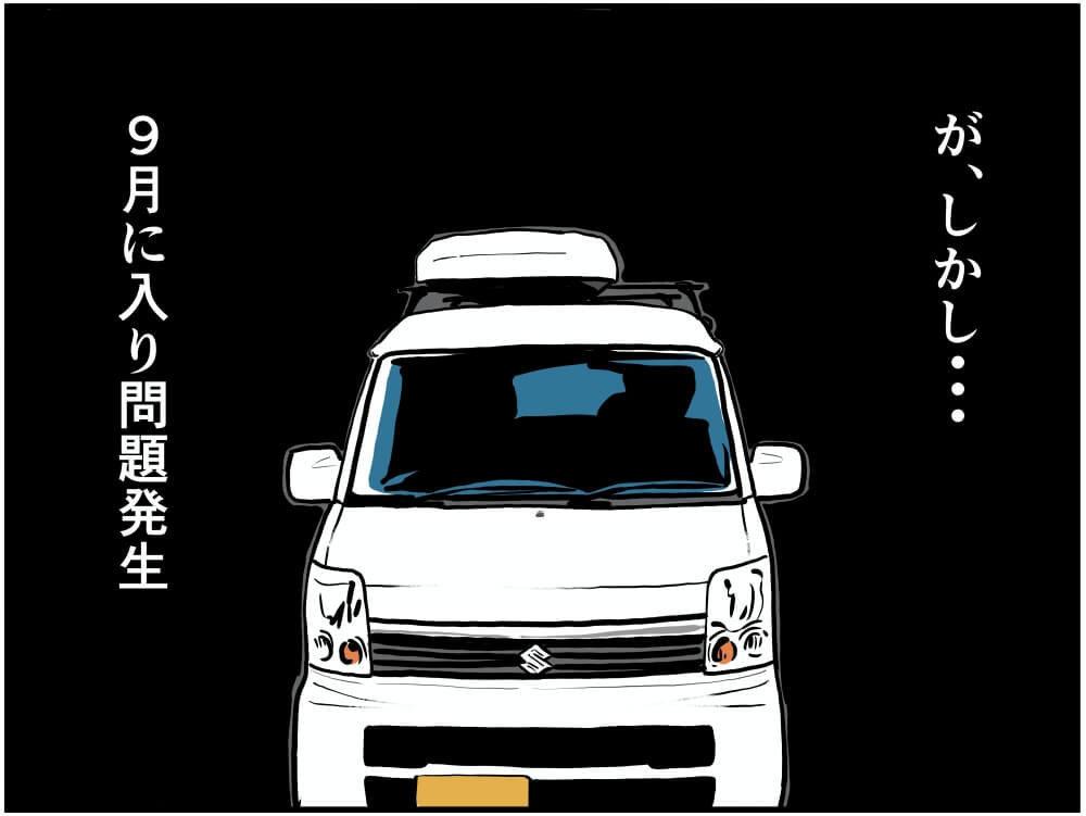 車中泊漫画家・井上いちろうさんのスズキ・エブリイのイラスト