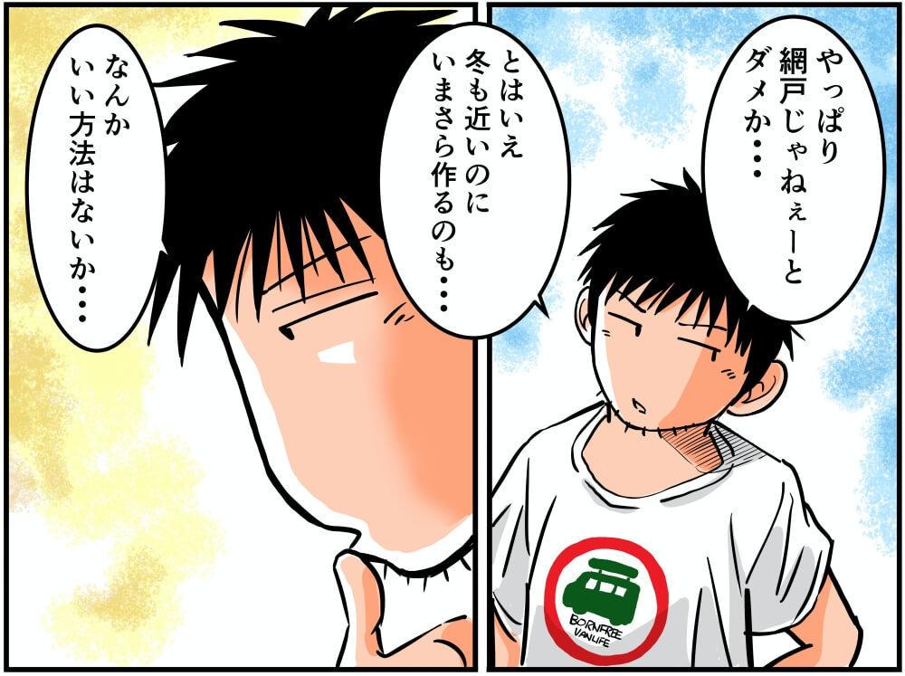 ひとり作戦会議をする車中泊漫画家・井上いちろうさんのイラスト