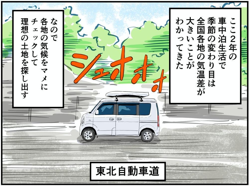 東北自動車道を走るスズキ・エブリイのイラスト