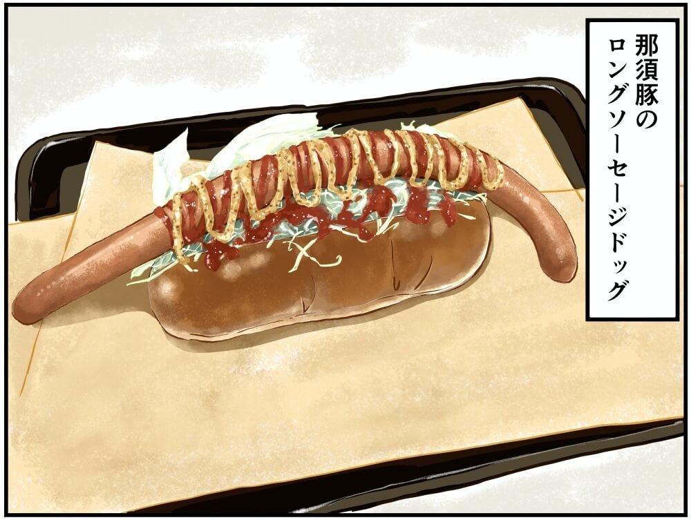 東北自動車道・那須高原SA(上り)・Nasu cafeのロングソーセージドッグのイラスト