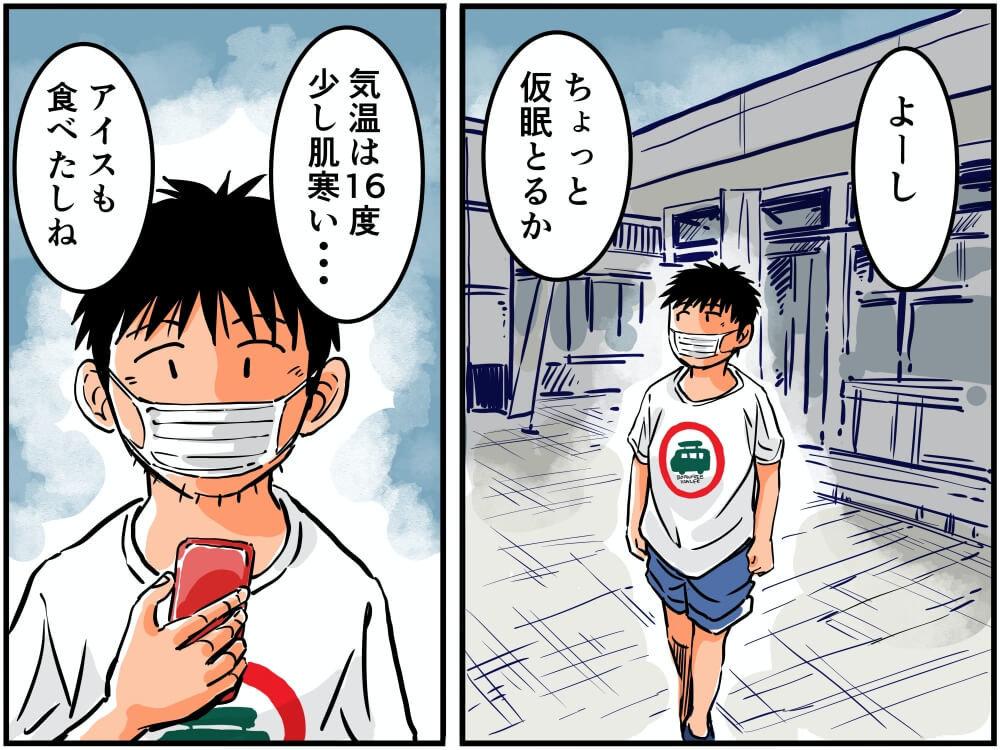 東北自動車道・那須高原SA(上り)の外を歩く車中泊漫画家・井上いちろうさんのイラスト