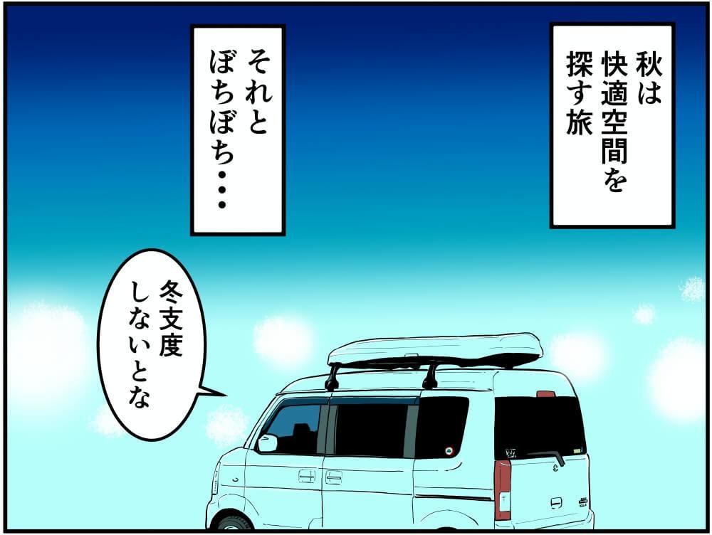 東北自動車道・那須高原SA(上り)で冬支度を考えるスズキ・エブリイのイラスト