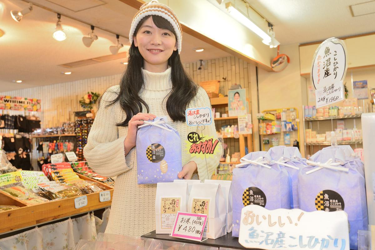 湯沢パークホテルのフロント近くにお土産を買えるショップがあります。美味しそうな新潟のお米をお土産にしました