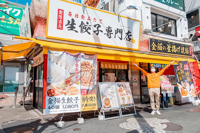 餃子の金猫 大森本店と地主さんの写真