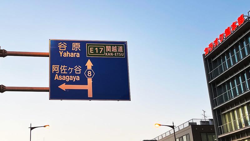 道路標識の写真