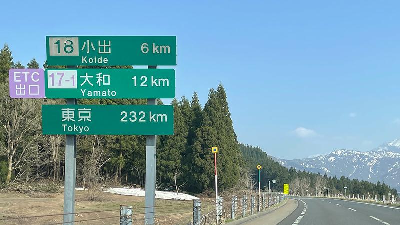 帰りの道路標識の写真