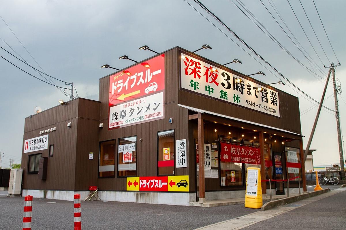 岐阜タンメンドライブスルー店舗写真