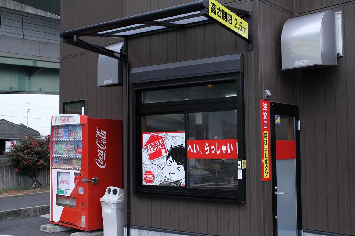 岐阜タンメンのドライブスルー窓口写真