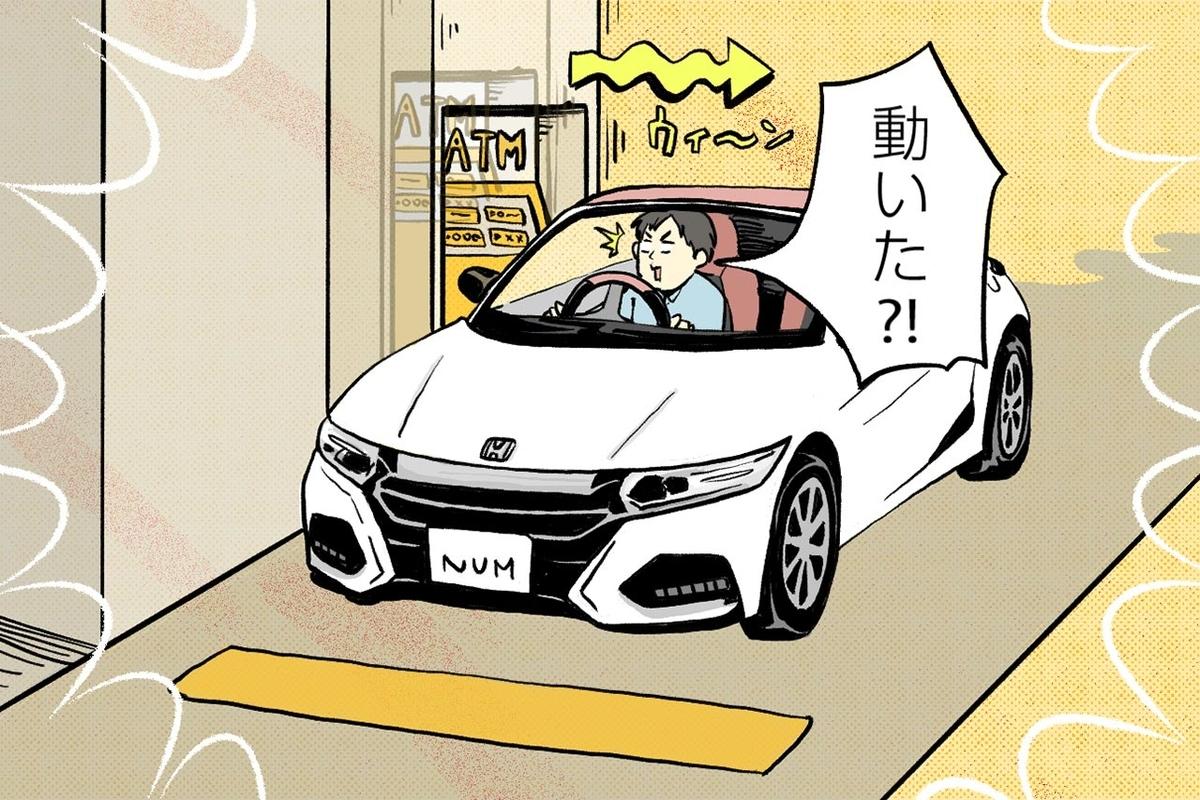 OKB大垣共立銀行のドライブスルーATM
