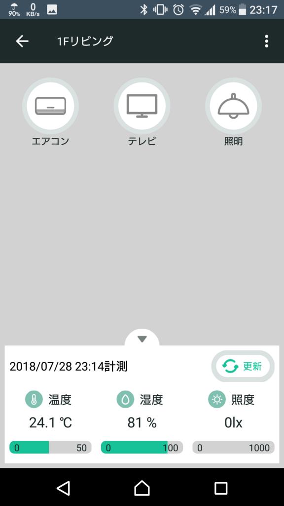 f:id:kaeminapp:20180729215547p:plain