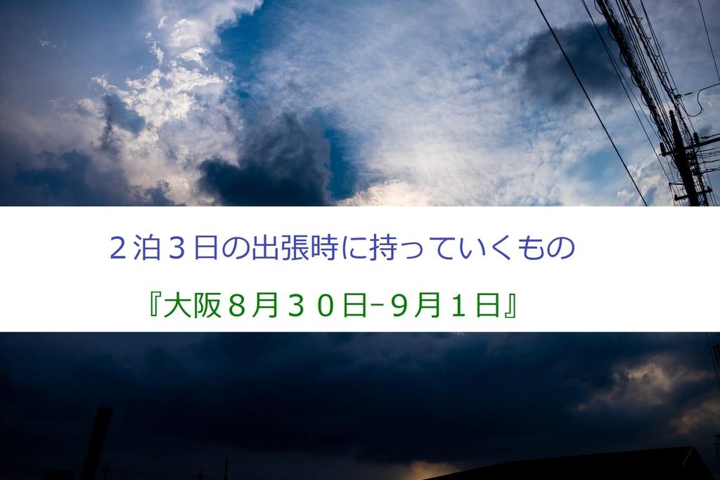f:id:kaeminapp:20180902214436j:plain