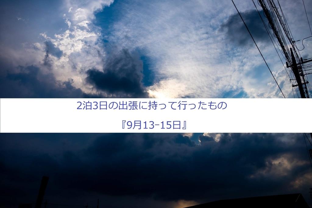 f:id:kaeminapp:20180915235417j:plain