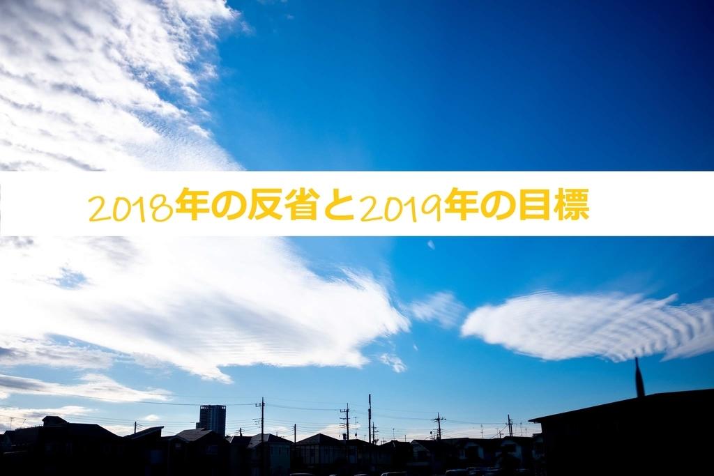 f:id:kaeminapp:20190101225700j:plain
