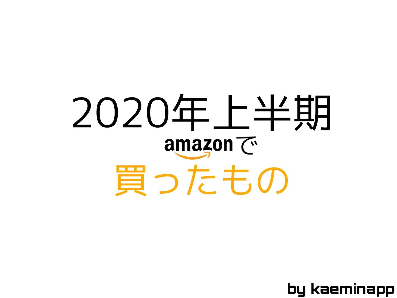 f:id:kaeminapp:20200720211754j:image