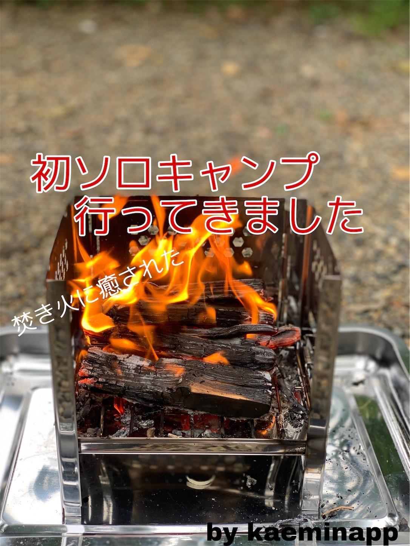 f:id:kaeminapp:20201004173724j:image