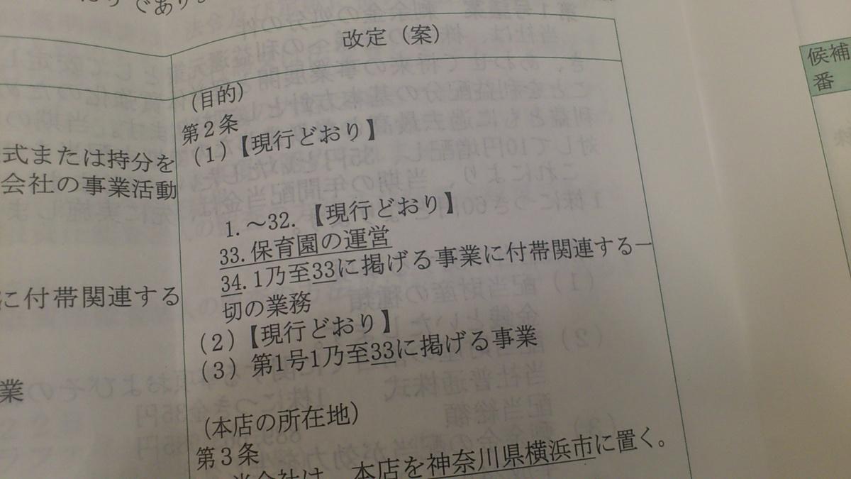 ココカラファイン株主総会