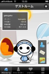 f:id:kaeru_geko:20091212202824p:image