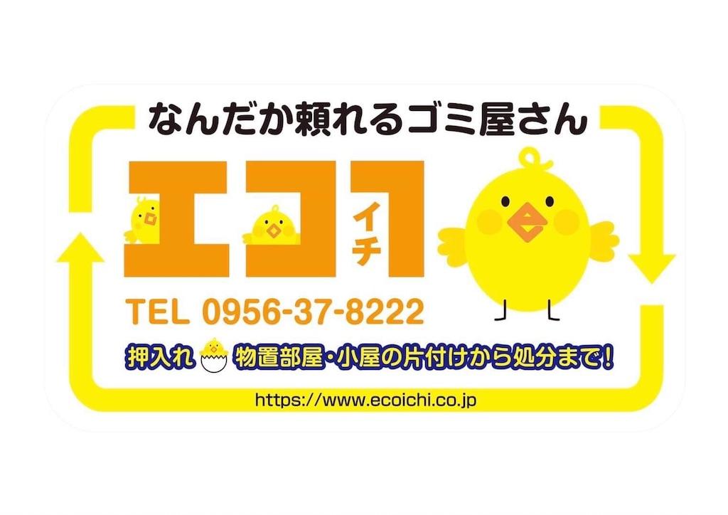 f:id:kaeteku2019:20190215084552j:image