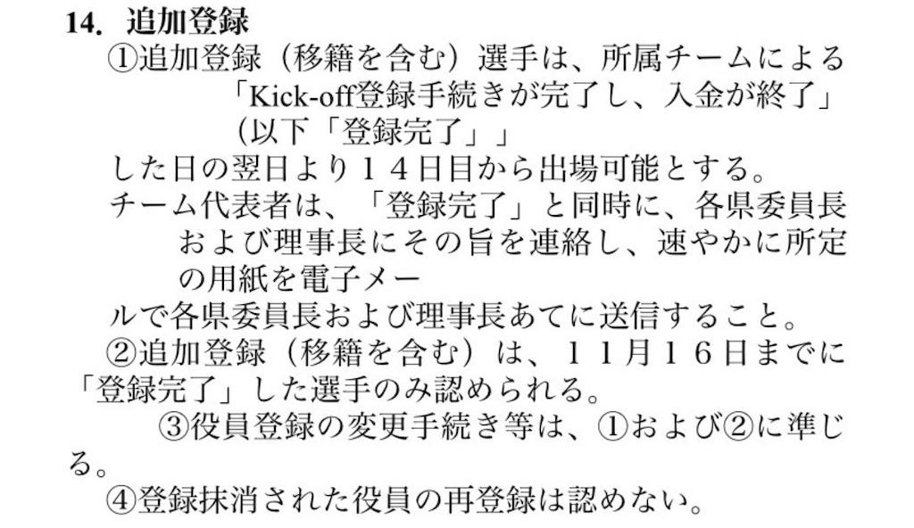 f:id:kaeteku2019:20191111115414j:image