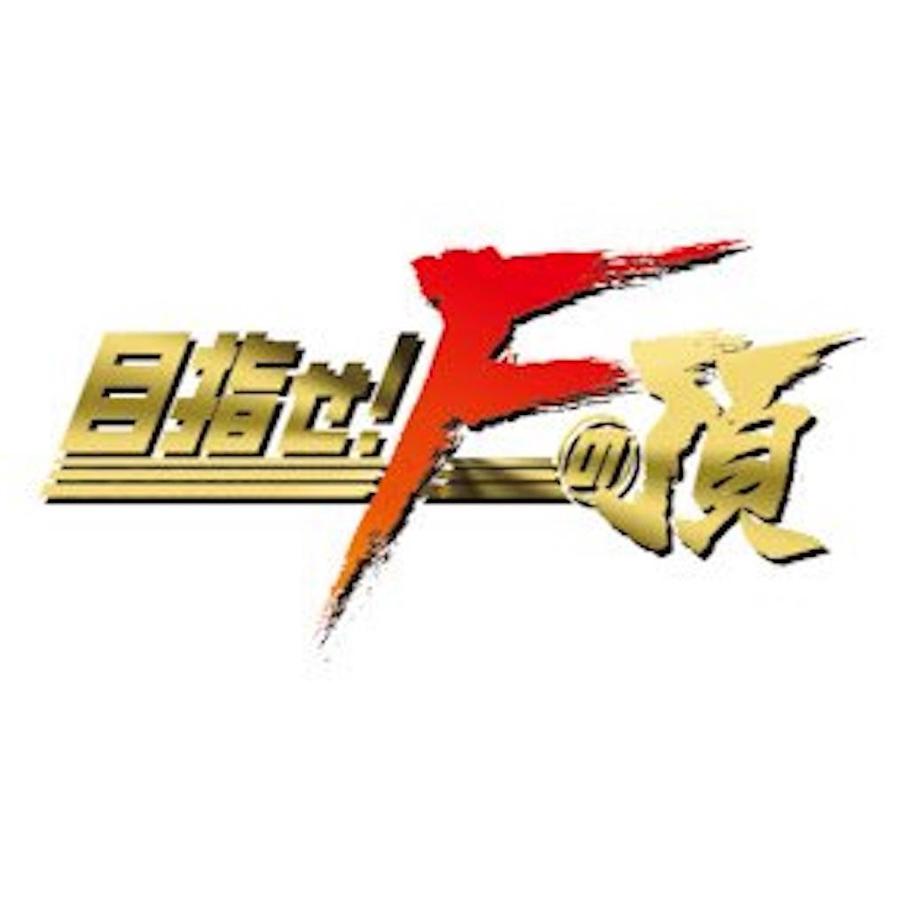 f:id:kaeteku2019:20191201194647j:image
