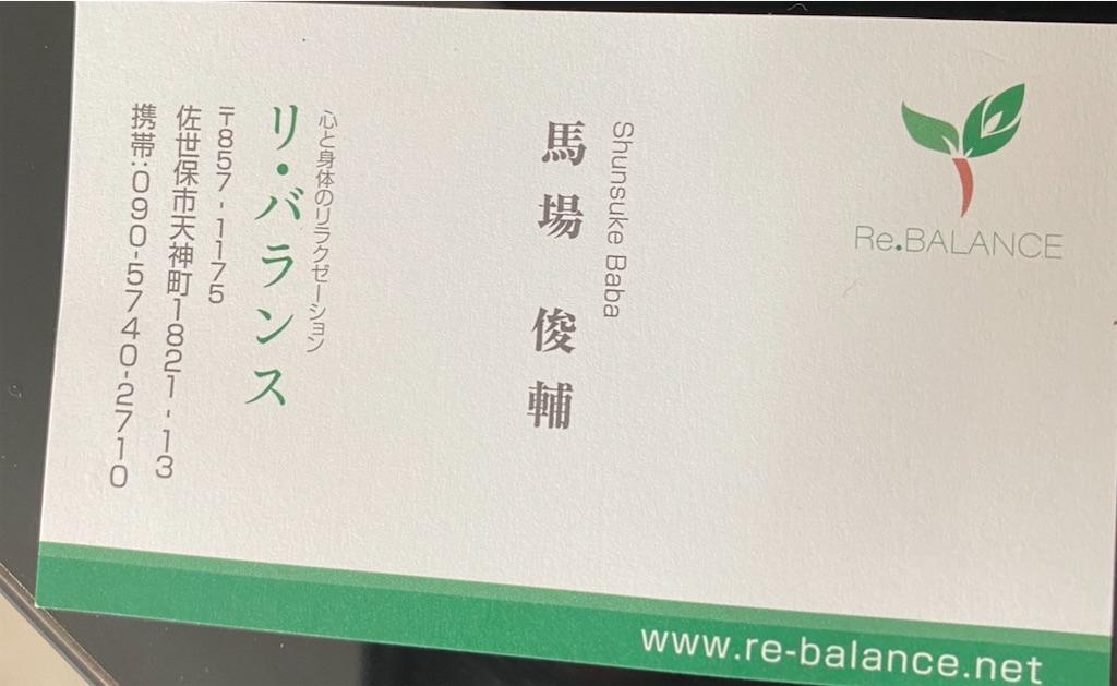 f:id:kaeteku2019:20200610112702j:image