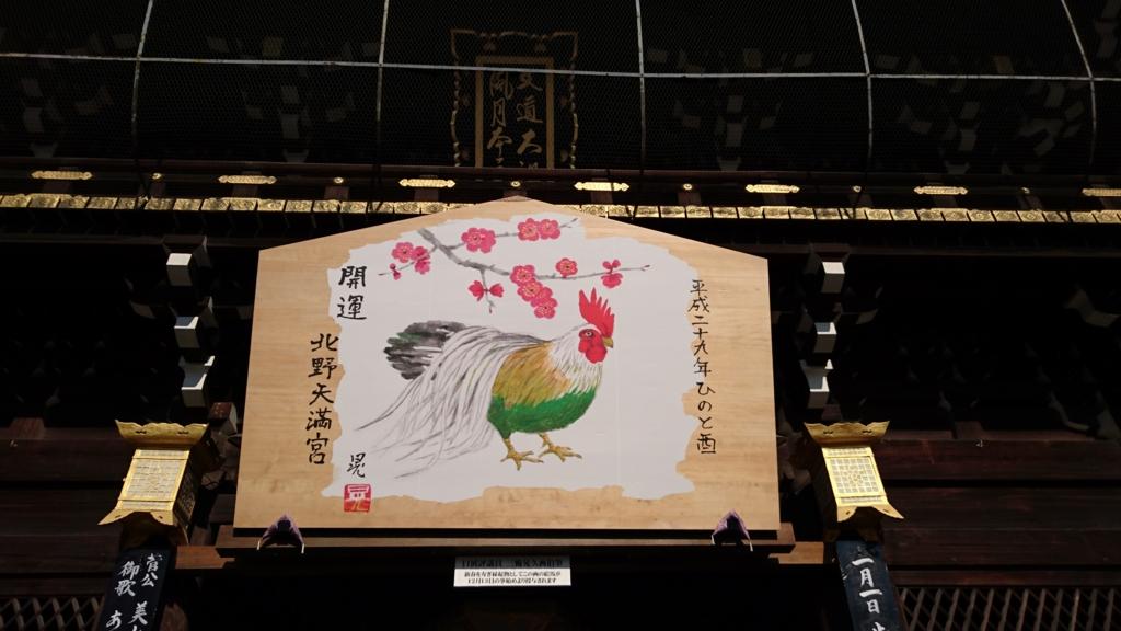 f:id:kafu-kai:20170102090346j:plain