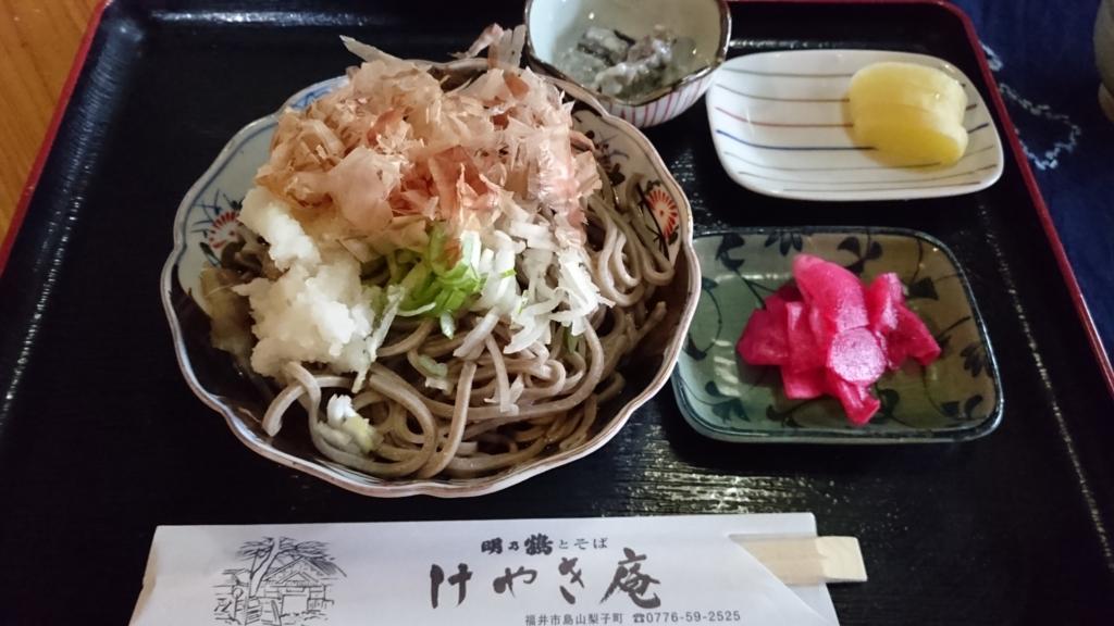 f:id:kafu-kai:20170228164132j:plain