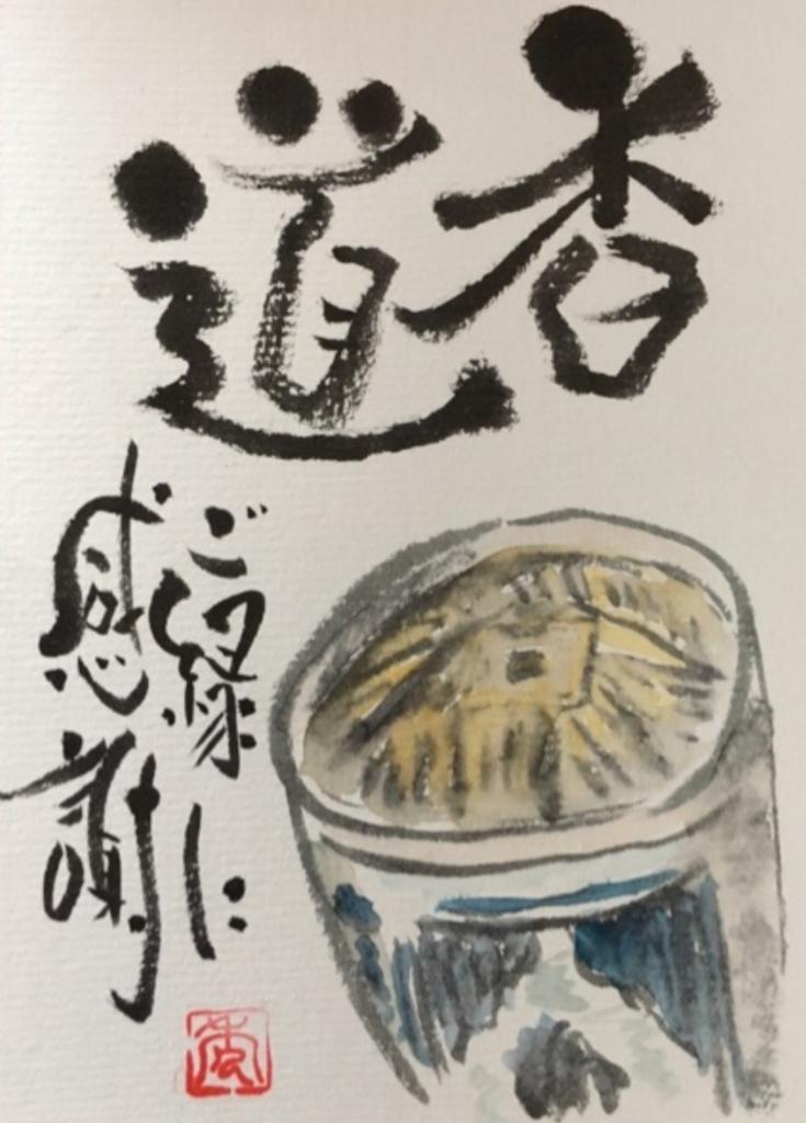 f:id:kafu-kai:20171001134111j:plain
