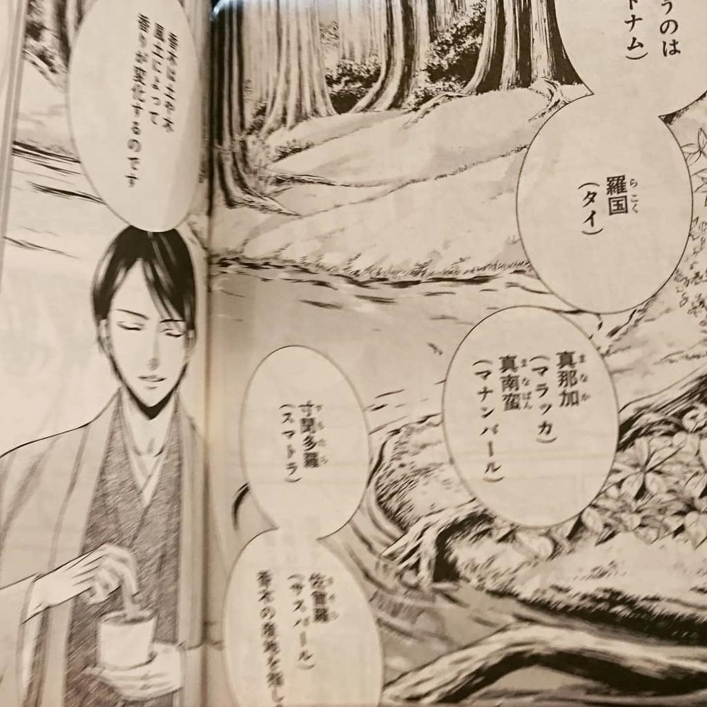 f:id:kafu-kai:20181110172656j:plain