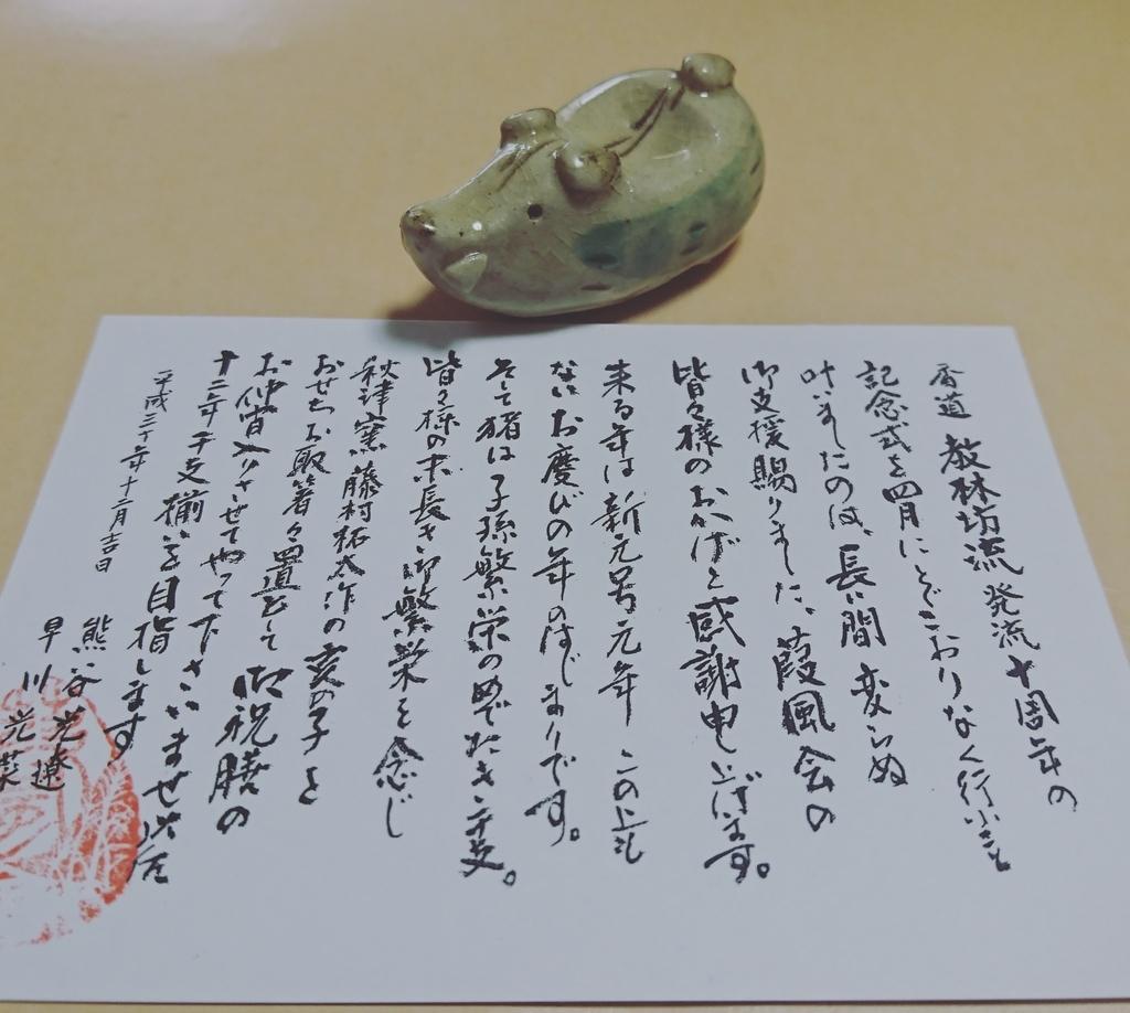 f:id:kafu-kai:20181213212632j:plain