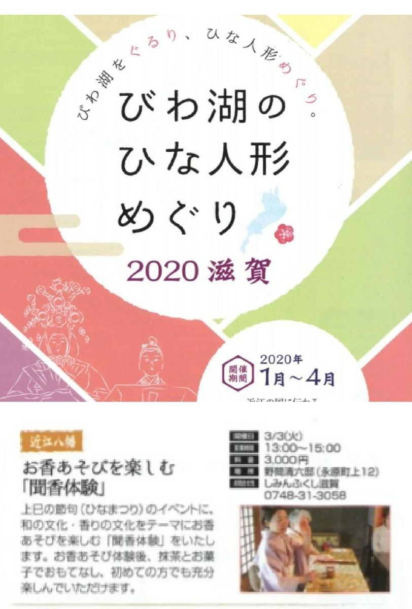 f:id:kafu-kai:20200216143541j:plain