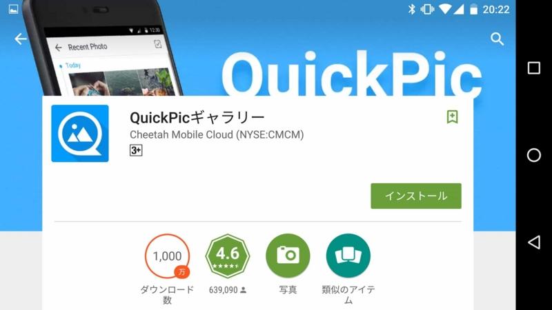 Quickpicギャラリー