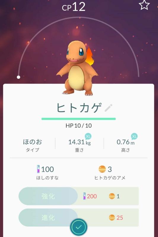 ポケモンGOポケモン画面