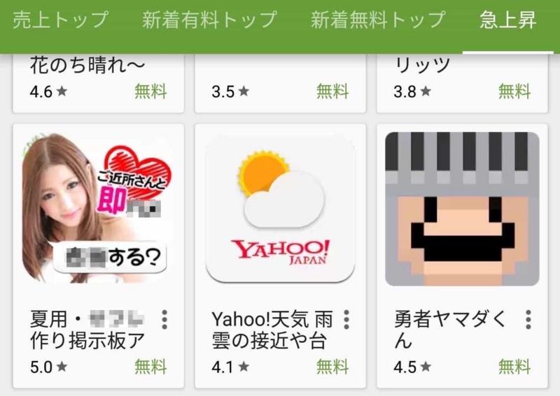 即ヤレる業者アプリ